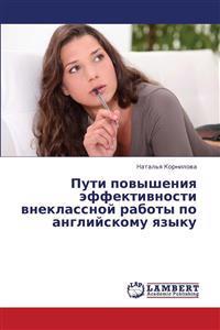Puti Povysheniya Effektivnosti Vneklassnoy Raboty Po Angliyskomu Yazyku