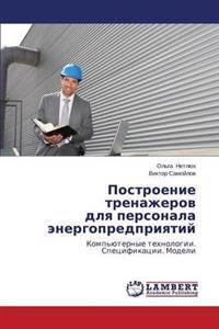 Postroenie Trenazherov Dlya Personala Energopredpriyatiy