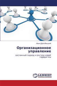 Organizatsionnoe Upravlenie