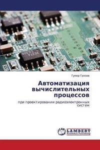 Avtomatizatsiya Vychislitel'nykh Protsessov