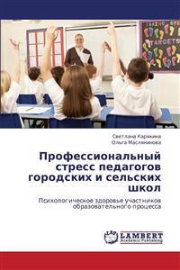 Professional'nyy Stress Pedagogov Gorodskikh I Sel'skikh Shkol