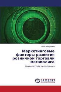 Marketingovye Faktory Razvitiya Roznichnoy Torgovli Megapolisa