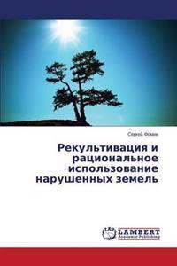 Rekul'tivatsiya I Ratsional'noe Ispol'zovanie Narushennykh Zemel'