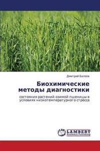 Biokhimicheskie Metody Diagnostiki