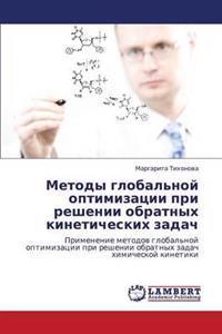 Metody Global'noy Optimizatsii Pri Reshenii Obratnykh Kineticheskikh Zadach