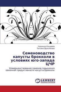 Semenovodstvo Kapusty Brokkoli V Usloviyakh Yugo-Zapada Tschr