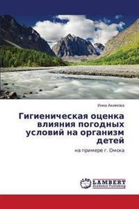 Gigienicheskaya Otsenka Vliyaniya Pogodnykh Usloviy Na Organizm Detey