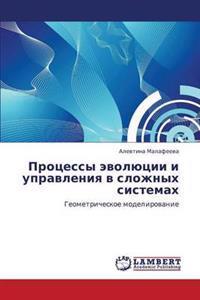 Protsessy Evolyutsii I Upravleniya V Slozhnykh Sistemakh