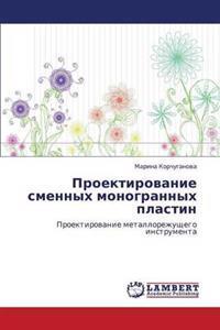 Proektirovanie Smennykh Monogrannykh Plastin