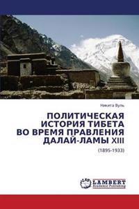 Politicheskaya Istoriya Tibeta Vo Vremya Pravleniya Dalay-Lamy XIII