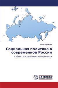 Sotsial'naya Politika V Sovremennoy Rossii