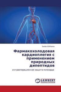 Farmakokholodovaya Kardioplegiya S Primeneniem Prirodnykh Dipeptidov