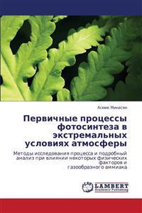 Pervichnye Protsessy Fotosinteza V Ekstremal'nykh Usloviyakh Atmosfery