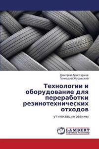 Tekhnologii I Oborudovanie Dlya Pererabotki Rezinotekhnicheskikh Otkhodov