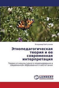 Etnopedagogicheskaya Teoriya I Ee Sovremennaya Interpretatsiya
