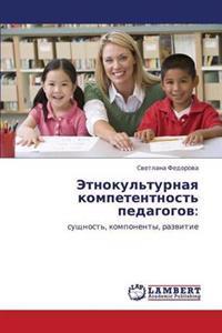 Etnokul'turnaya Kompetentnost' Pedagogov