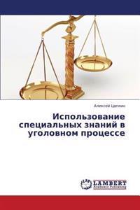 Ispol'zovanie Spetsial'nykh Znaniy V Ugolovnom Protsesse