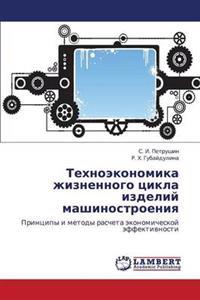 Tekhnoekonomika Zhiznennogo Tsikla Izdeliy Mashinostroeniya