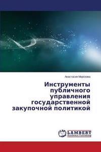 Instrumenty Publichnogo Upravleniya Gosudarstvennoy Zakupochnoy Politikoy