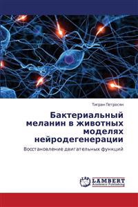 Bakterial'nyy Melanin V Zhivotnykh Modelyakh Neyrodegeneratsii