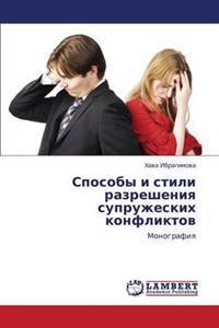 Sposoby I Stili Razresheniya Supruzheskikh Konfliktov