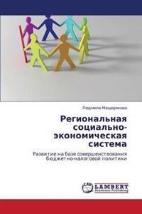 Regional'naya Sotsial'no-Ekonomicheskaya Sistema