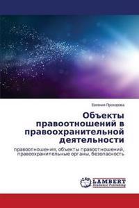 """OB""""Ekty Pravootnosheniy V Pravookhranitel'noy Deyatel'nosti"""