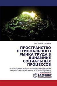 Prostranstvo Regional'nogo Rynka Truda V Dinamike Sotsial'nykh Protsessov