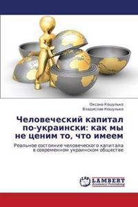 Chelovecheskiy Kapital Po-Ukrainski