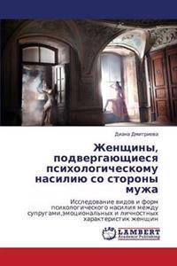 Zhenshchiny, Podvergayushchiesya Psikhologicheskomu Nasiliyu So Storony Muzha