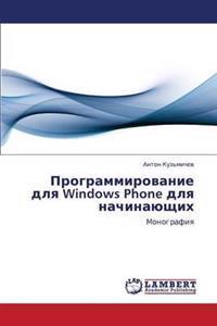 Programmirovanie Dlya Windows Phone Dlya Nachinayushchikh