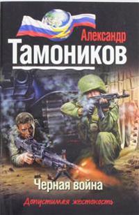 Chernaya Vojna