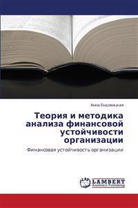 Teoriya I Metodika Analiza Finansovoy Ustoychivosti Organizatsii