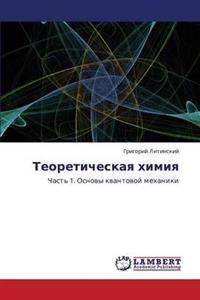 Teoreticheskaya Khimiya
