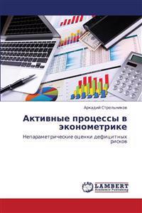 Aktivnye Protsessy V Ekonometrike