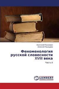 Fenomenologiya Russkoy Slovesnosti XVIII Veka