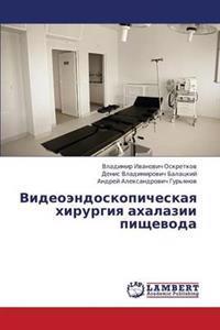 Videoendoskopicheskaya Khirurgiya Akhalazii Pishchevoda