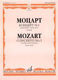 Konsertto No. 1 huilulle ja orkesterille. Pianopartituuri ja huilustemma.