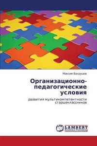 Organizatsionno-Pedagogicheskie Usloviya
