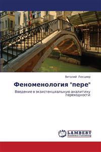 Fenomenologiya Pere