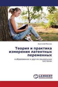 Teoriya I Praktika Izmereniya Latentnykh Peremennykh