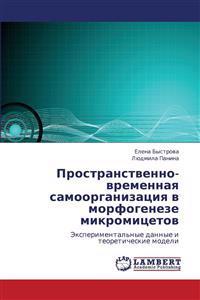 Prostranstvenno-Vremennaya Samoorganizatsiya V Morfogeneze Mikromitsetov