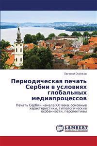 Periodicheskaya Pechat' Serbii V Usloviyakh Global'nykh Mediaprotsessov
