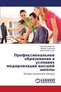 Professional'noe Obrazovanie V Usloviyakh Modernizatsii Vysshey Shkoly