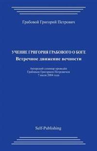 Uchenie Grigorija Grabovogo O Boge. Vstrechnoe Dvizhenie Vechnosti.