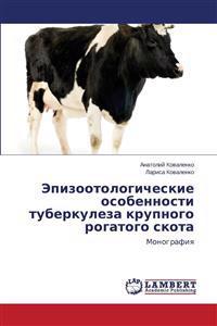 Epizootologicheskie Osobennosti Tuberkuleza Krupnogo Rogatogo Skota