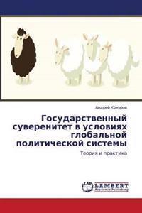 Gosudarstvennyy Suverenitet V Usloviyakh Global'noy Politicheskoy Sistemy