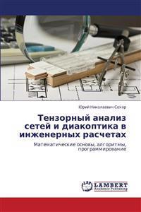 Tenzornyy Analiz Setey I Diakoptika V Inzhenernykh Raschetakh