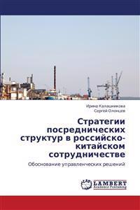 Strategii Posrednicheskikh Struktur V Rossiysko-Kitayskom Sotrudnichestve