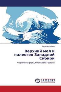 Verkhniy Mel I Paleogen Zapadnoy Sibiri